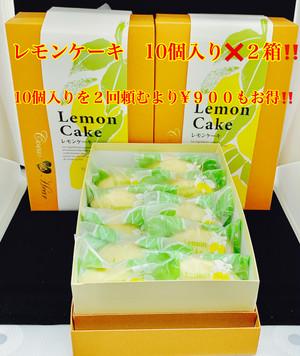 究極のレモンケーキ!! 10個入り×2箱!! ¥900もお得なセット!!