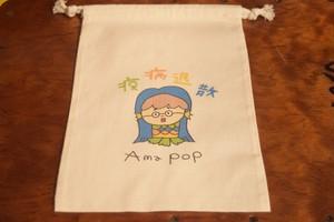 【WEB活動応援プラン】「季節の@なおポップ」サイン付きポストカード+アマポップ巾着