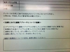 施設アンケートの結果資料【8通分】