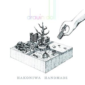 HAKONIWA HANDMADE(ダウンロード版)/drawin doll