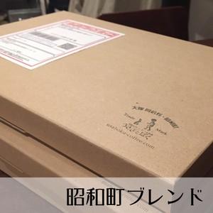 昭和町ブレンド 200g×2袋 (クリックポスト配送)