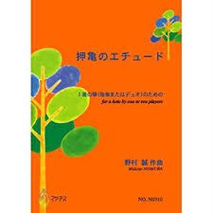 N0310 Oshigame no  Etude(Koro1or2/M. NOMURA/Score)
