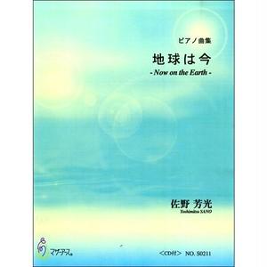 S0211 地球は今(ピアノソロ/佐野芳光/楽譜)