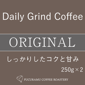 オリジナル Daily Grind Coffee 250g×2個
