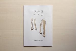 [zine] 偶蹄目 | Artiodyctyla