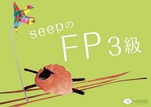 SeepのFP3級(テキスト)