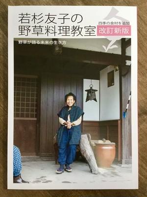 new! 改正新版・若杉友子の野草料理教室本