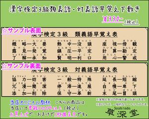 漢字検定3級類義語・対義語早覚え下敷き