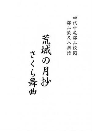 T32i620 荒城の月抄/さくら舞曲(おおつき そうめい/楽譜)