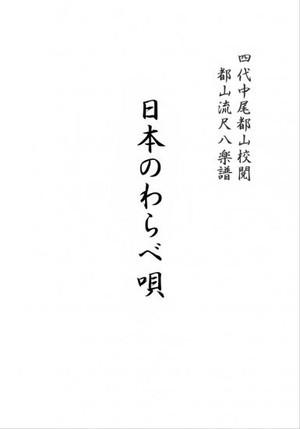 T32i611 日本のわらべ唄(野村正峰/楽譜)