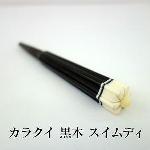 カラクイ 黒木 スイムディ ( 穴あけ加工あり)