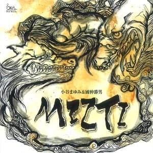 MIZTI 國仲勝男 小谷まゆみ【CD】