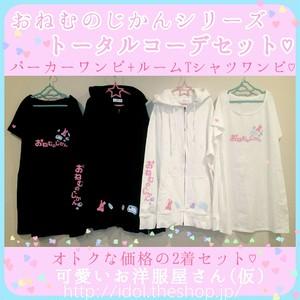 おねむのじかんコーデ【セット販売】Tシャツ+パーカー