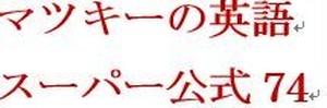 マツキーの英語スーパー公式74
