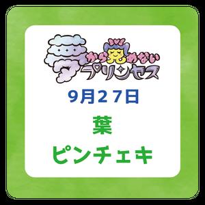 【DEMON FACTOR1周年ライブ】葉ピンチェキ【予約商品】