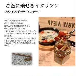 食べるラー油 シラスとシメジのペペロンチーノ