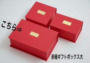ギフトボックス 海外産180g 、250g or国産200g ×3本用 赤箱
