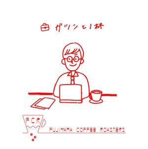 《コーヒー豆1kg》『ガツンと1杯』 ~もうひとふんばり~
