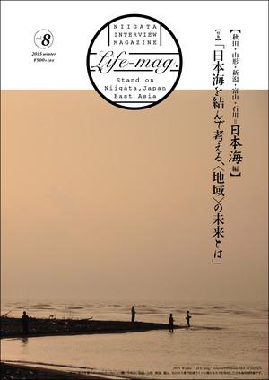 vol.008【秋田・山形・新潟・富山・石川=日本海編】