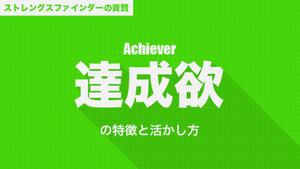 【動画】ストレングスファインダー「達成欲」の活かし方(14:37)