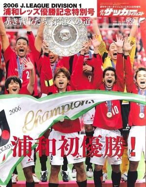 浦和レッズ 2006 J.LEAGUE 優勝記念特別号