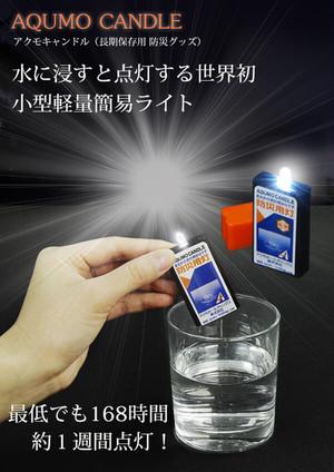 【送料込】100個 アクモキャンドル(税込)長期保存用防災グッズ
