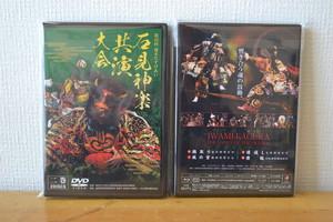 第43回歳末たすけあい石見神楽共演大会―二巻―〔DVD〕