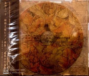 OCD-0040 植物文様ピアノ曲集~藤枝守作品集(紫野さつき/藤枝守/CD)