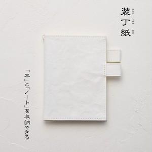「本」と「ノート/手帳」を収納できるペンホルダー付きブックカバー 【装丁紙(そうていし)】 文庫本A6用サイズ ホワイト