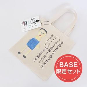 【金子隆夫】ぼやきミニトートバッグセット「上を向いてあるこう」
