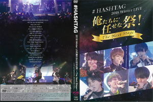 【#HASHTAG】2018 Winter LIVE 俺たちに任せな祭!The Next Stage(DVD)