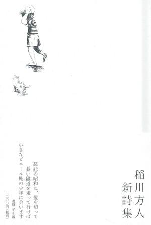 形式は反動の階級に属している/稲川方人詩集