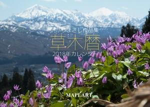 【2018年カレンダー】草木暦
