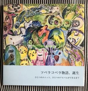 ツベラコベラ物語Story Book「ひとつのユニット、ひとつのアルバムができるまで」