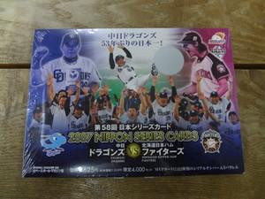 2007 BBM 第58回日本シリーズセット