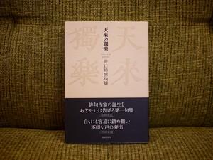 天來の獨樂【新本】