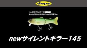 deps / NEWサイレントキラー145