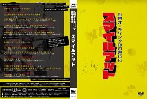 札幌オーギリングDVD#19 四月興行'16「スマイルアット」