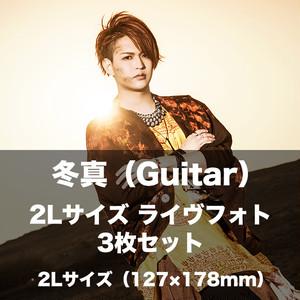 【2L】冬真(Guitar)ライヴフォト3枚セット