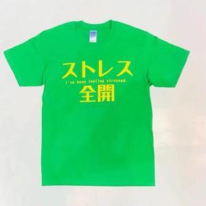 ストレス全開 マジハゲそう【おもしろ】【ふざけ】【Tシャツ】【緑】【ネタ】【ストレス】【ハゲ】