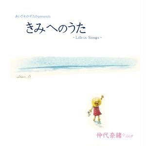 仲代奈緒最新曲「きみへのうた」(コンピレーションアルバム)
