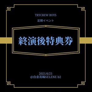 【TRYCREW BOYS終演後】6/21 定期イベント