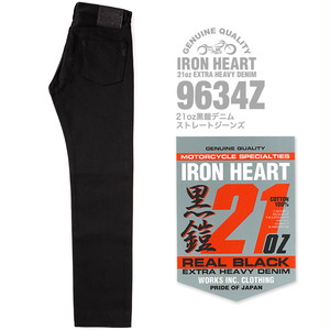 IRON HEART - 9634Z - 21oz. Straight Zip Fly - Super Black(黒鎧)