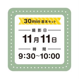 日日写真館撮影/11月11日/9:30~10:00