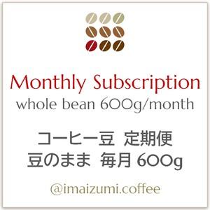 【送料込】コーヒー豆 定期便 豆のまま 毎月600g - Monthly Subscription whole bean 600g/month