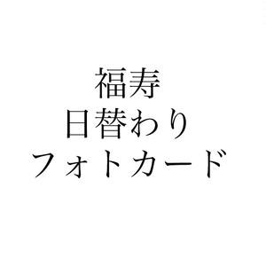 日替わりフォトカード(福寿)