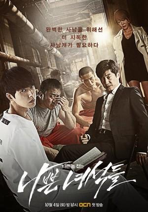 韓国ドラマ【バッドガイズ-悪い奴ら-】Blu-ray版 全11話