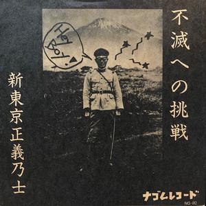 新東京正義乃士 /  不滅への挑戦[中古7inch+Flexi-disc]
