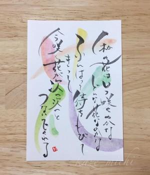 私の花〜待ちわびて〜《筆アート原画》※送料無料