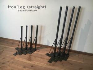 アイアン脚 テーブル脚 鉄脚 [Iron Leg(straight)]